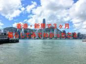 香港3ヶ月のアイキャッチ画像
