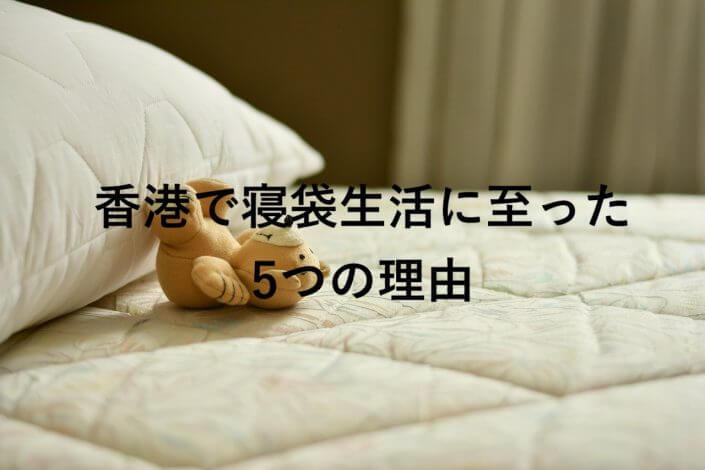 ベッドのアイキャッチ写真