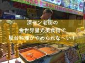 金世界星光美食街アイキャッチ写真