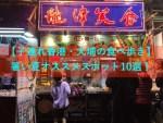 香港食べ歩きアイキャッチ写真