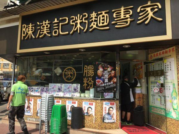 陳漢記粥麺専家の写真
