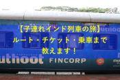 インドの列車アイキャッチ画像
