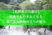 烏川渓谷緑地アイキャッチ画像
