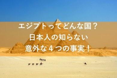 エジプトピラミッドアイキャッチ画像
