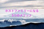 日本イメージアイキャッチ画像