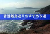 香港離島巡りアイキャッチ画像