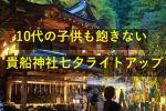 貴船神社アイキャッチ画像