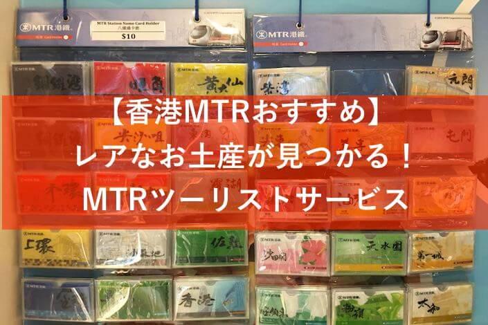 MTRツーリストサービスアイキャッチ画像
