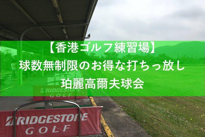 ゴルフ場アイキャッチ画像