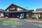 道の駅甘楽アイキャッチ画像