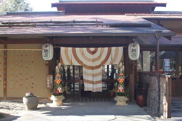中棚荘の写真