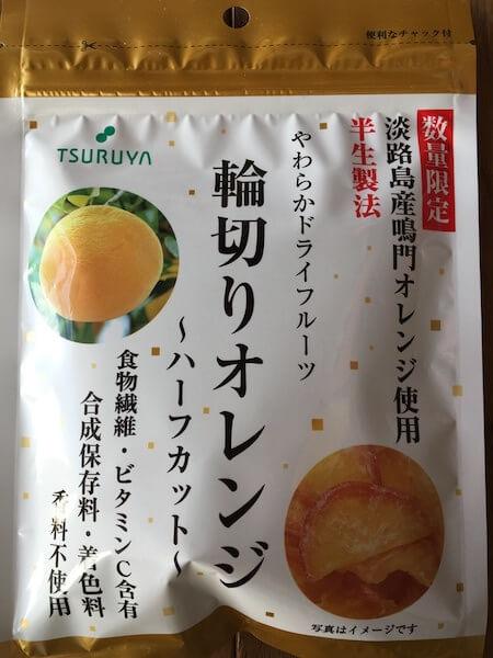輪切りオレンジ商品写真