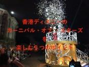 香港ディズニーカーニバルアイキャッチ画像