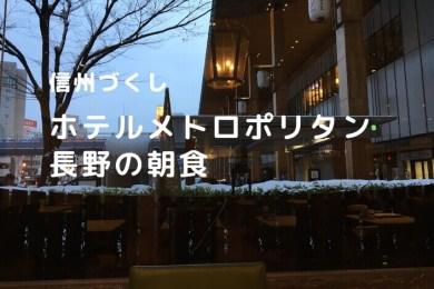 ホテルメトロポリタン長野アイキャッチ画像