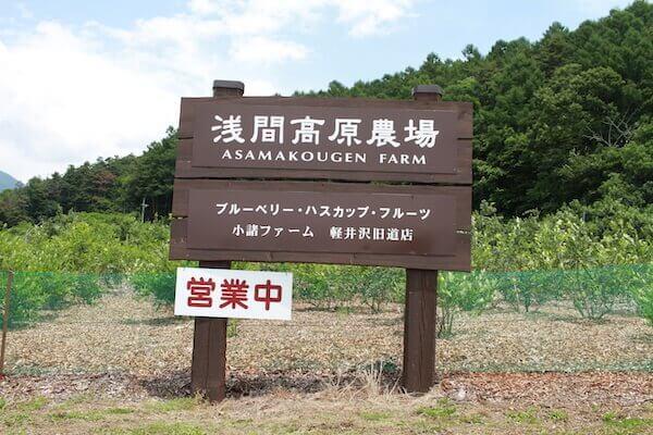 浅間高原農場の入り口写真