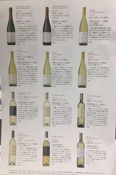 ソラリス白のワインメニュー写真