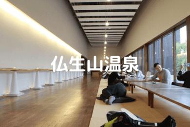 仏生山温泉アイキャッチ画像