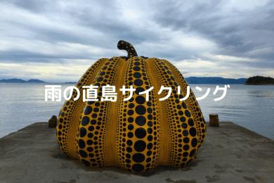 直島のアイキャッチ画像