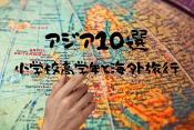 世界地図のアイキャッチ画像