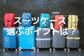 スーツケースのアイキャッチ画像