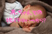 赤ちゃんのアイキャッチ画像