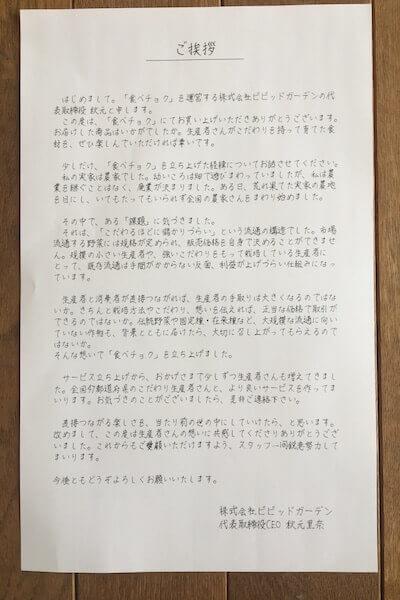 ご挨拶の手紙の写真