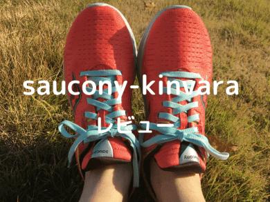 サッカニー ・キンバラのアイキャッチ画像