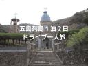 五島列島のアイキャッチ画像