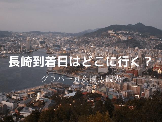 長崎半日観光アイキャッチ画像