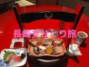 長崎女ひとり旅のアイキャッチ画像