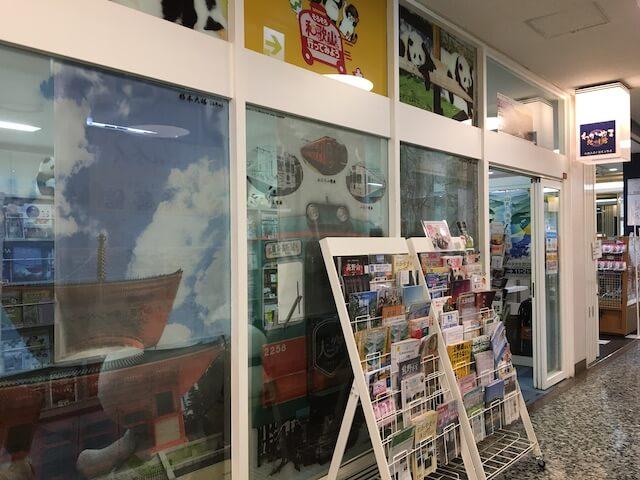 わかやま紀州館併設の観光案内所の写真