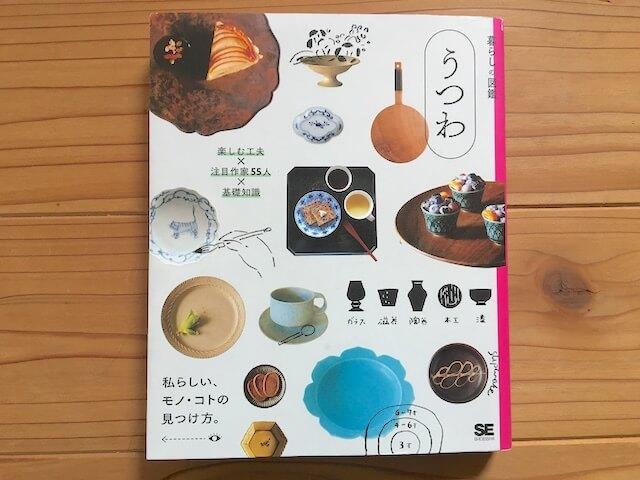 暮らしの図鑑うつわの本の写真
