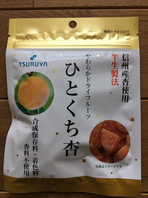 ひとくち杏のパッケージ写真