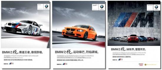 BMW M3 Tiger Edition (China) - Print Ads