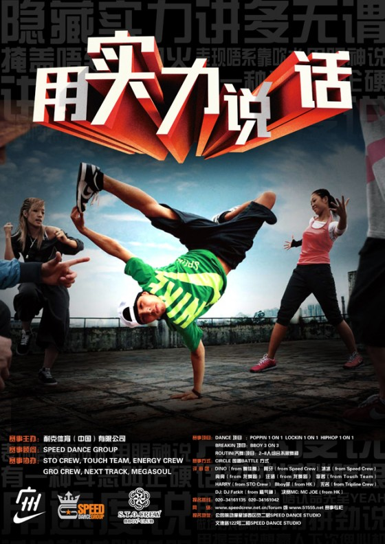 Nike China - With The Strength To Speak (Event Poster)