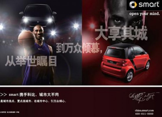 Smart Car China - Kobe Bryant 'Big, In The City'
