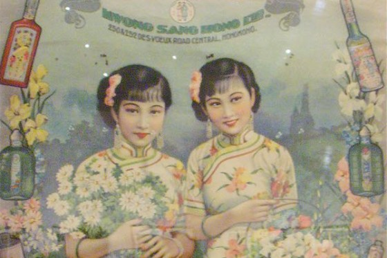 Republican Era Chinese Advertising Posters.