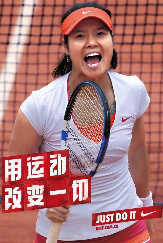 Li Na - Nike Strike Campaign
