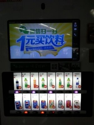 WeChat vending machine in Beijing Subway.