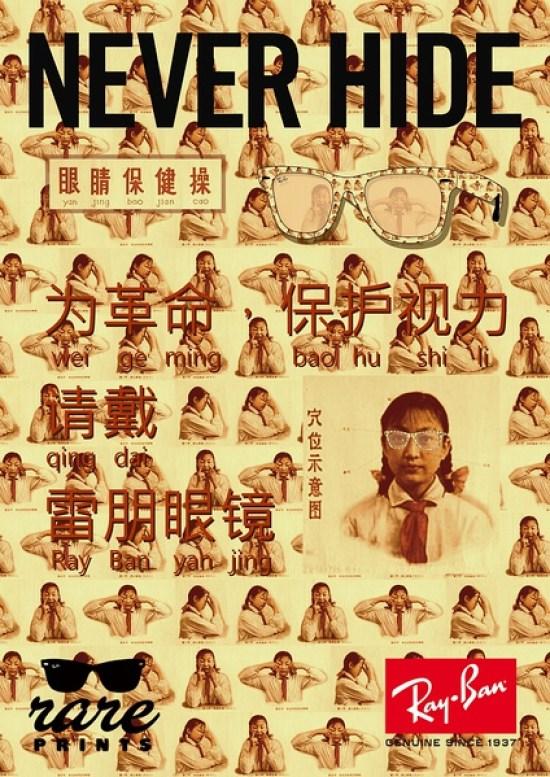 China Retro