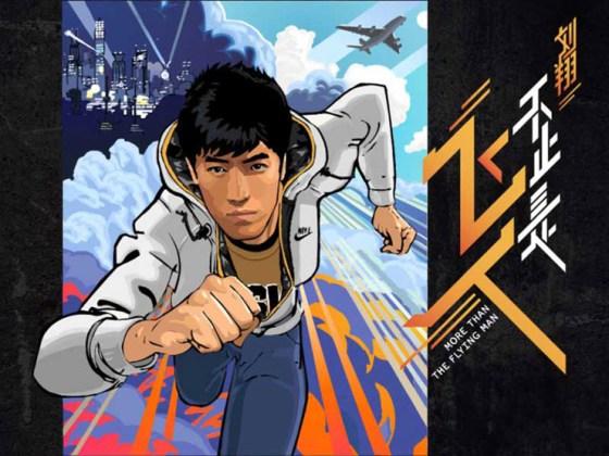 Nike China - Liu Xiang (More Than A Flying Man)