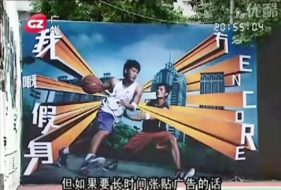 Nike China - Outdoor Ad_Photo 8