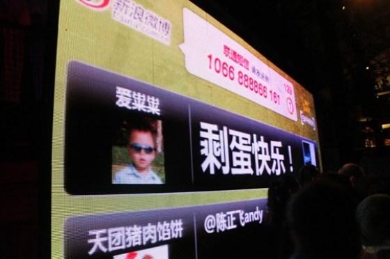Chevrolet China - SPARK MYSELF Launch Party (Micro-blogging wall)