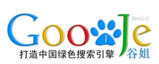 Goojje.com Logo