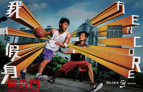 Nike China - With The Strength To Speak 2