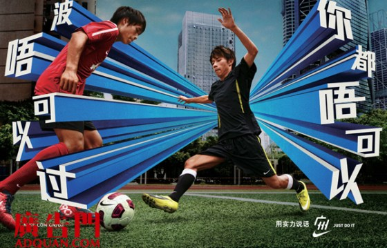 Nike China - With The Strength To Speak 5