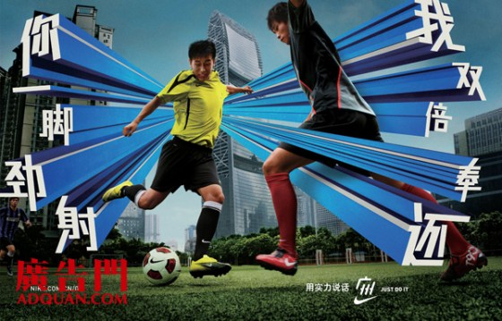 Nike China - With The Strength To Speak 6