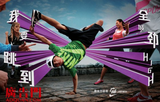 Nike China - With The Strength To Speak 8
