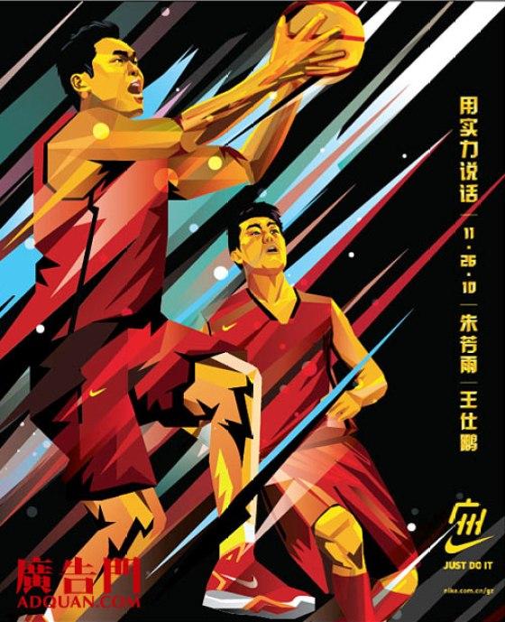 Nike China - With The Strength To Speak (Liu Xiang) 2