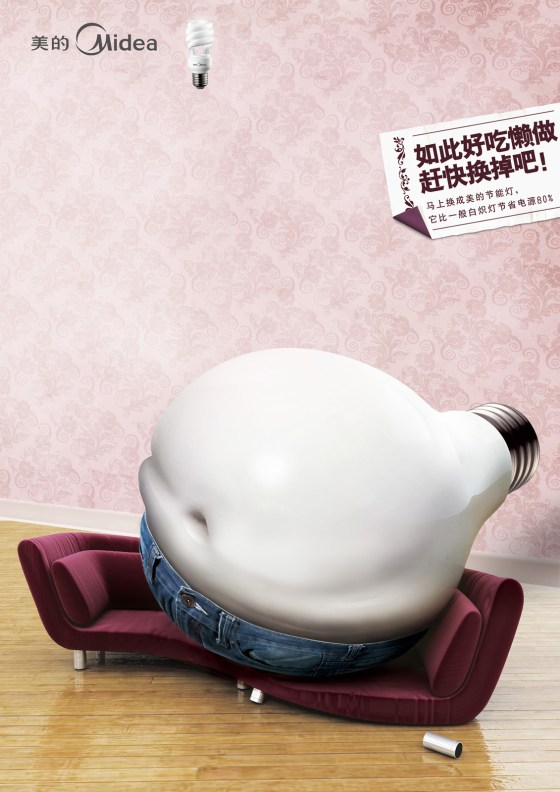 Midea Lighting (china) - energy saving lightbulbs - 3